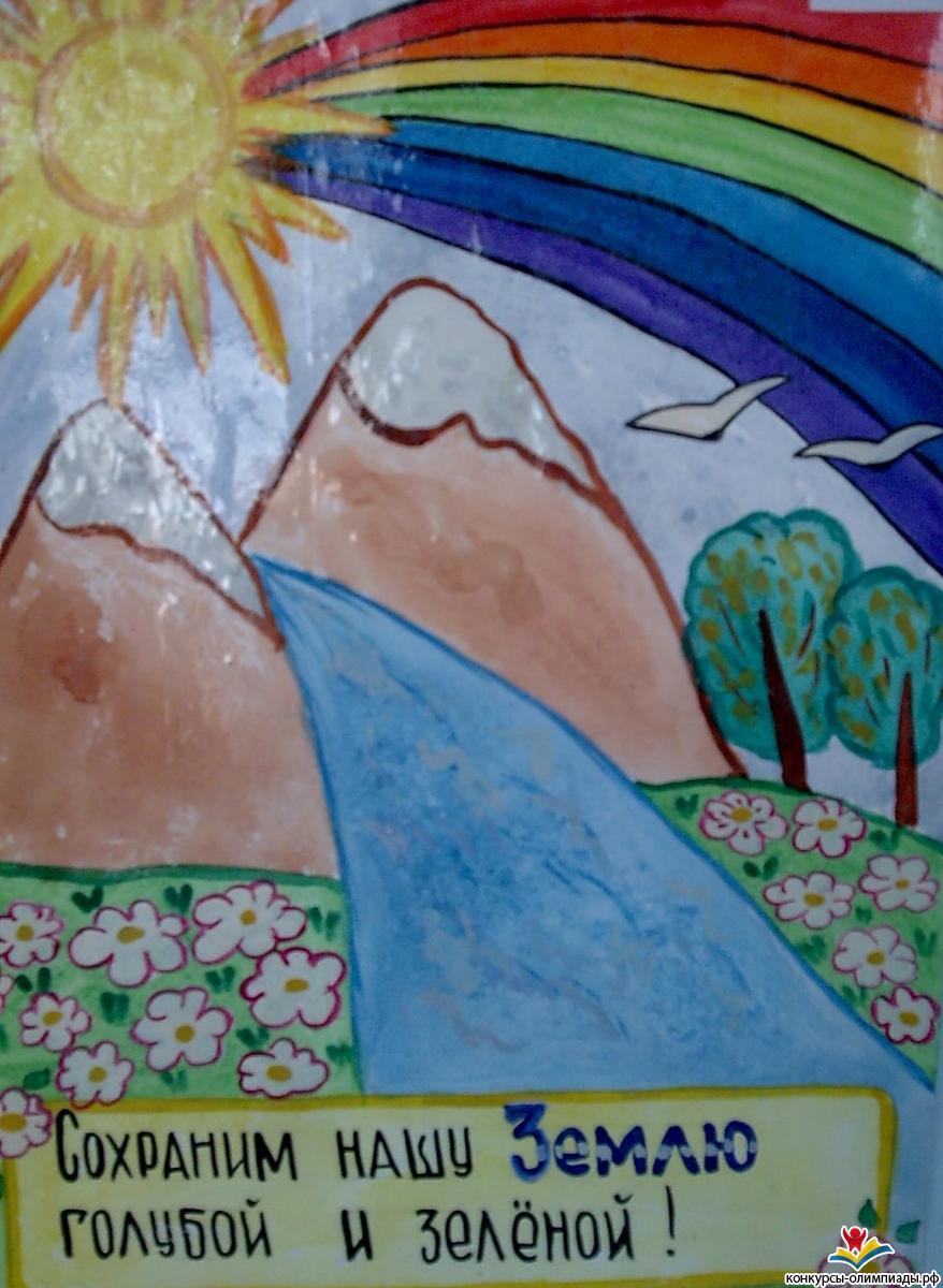 Конкурс рисунков сохрани нашу землю